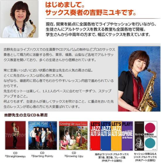 yoshino-sax.jpg